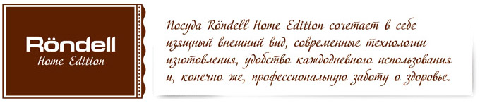 Rondell Home Edition